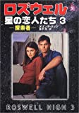 ロズウェル 星の恋人たち〈3〉 (ハヤカワ文庫SF)