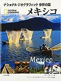 メキシコ (ナショナルジオグラフィック世界の国)