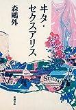 ヰタ・セクスアリス (新潮文庫)