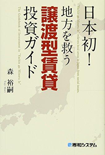 日本初! 地方を救う譲渡型賃貸投資ガイド