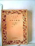 女性の解放 (1957年) (岩波文庫)