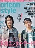 oricon style オリコンスタイル 2007年 03月 12日号 [雑誌]