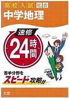 速修24時間 4(社会)―高校入試 中学地理