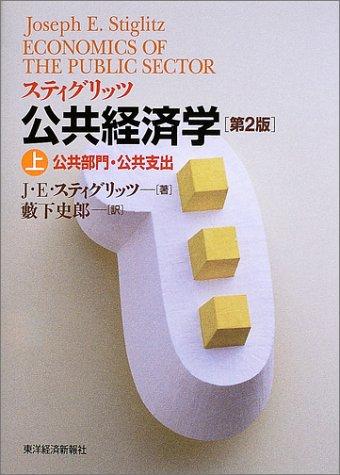 スティグリッツ公共経済学 第2版 (上)の詳細を見る