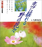 恋に揺れる野の花々―万葉の歌写真歌集