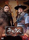 チャクペ―相棒― DVD-BOX 第1章[DVD]