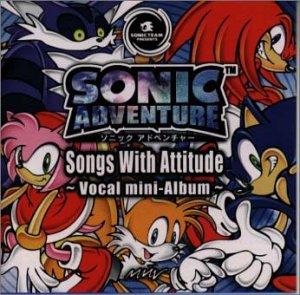 「ソニック・アドベンチャー」ソングス・ウイズ・アティチュード~ボーカルミニアルバム