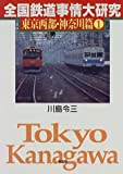 全国鉄道事情大研究―東京西部・神奈川篇〈1〉