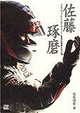 佐藤琢磨2004F1ダイアリー―GO FOR IT!〈3〉 (CG books)
