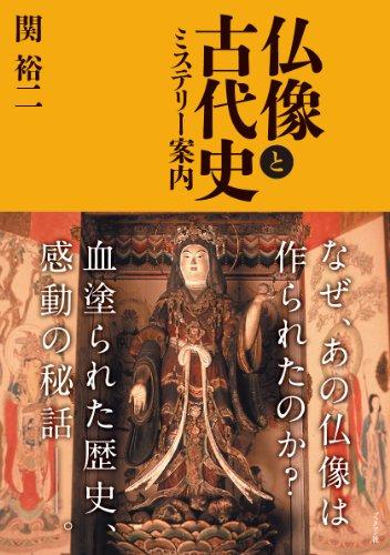 仏像と古代史 ミステリー案内の詳細を見る