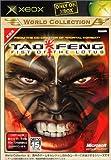 Tao Feng (タオ フェン) Xboxワールドコレクション