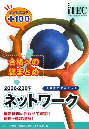 2006-2007 合格への総まとめ ネットワーク めざせスコア+100 (情報処理技術者試験対策書)