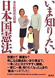 いま知りたい日本国憲法