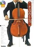 チェロのしらべ ピアノ伴奏に合わせて1人でも楽しめる極上の25曲 監修:松本ゆり子 生演奏CD2枚付 画像