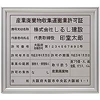 産業廃棄物収集運搬許可証ステンレス(SUS304)製プレミアムシルバー