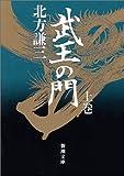武王の門(上) (新潮文庫) 画像