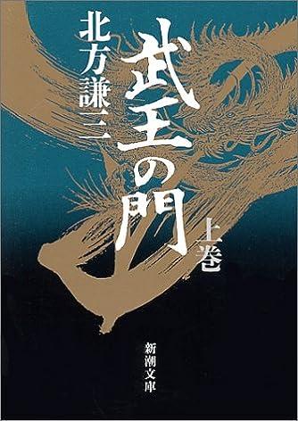 武王の門(上) (新潮文庫)