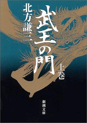 武王の門〈上〉 (新潮文庫)