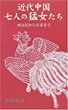 近代中国 七人の猛女たち―西太后から江青まで (Ribun books)