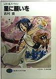 星に願いを―レスト&ハーウィン (富士見ファンタジア文庫)