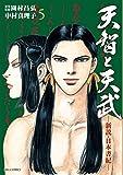 天智と天武 ―新説・日本書紀―(5) (ビッグコミックス)