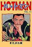 ホットマン 11 (highstone comic)