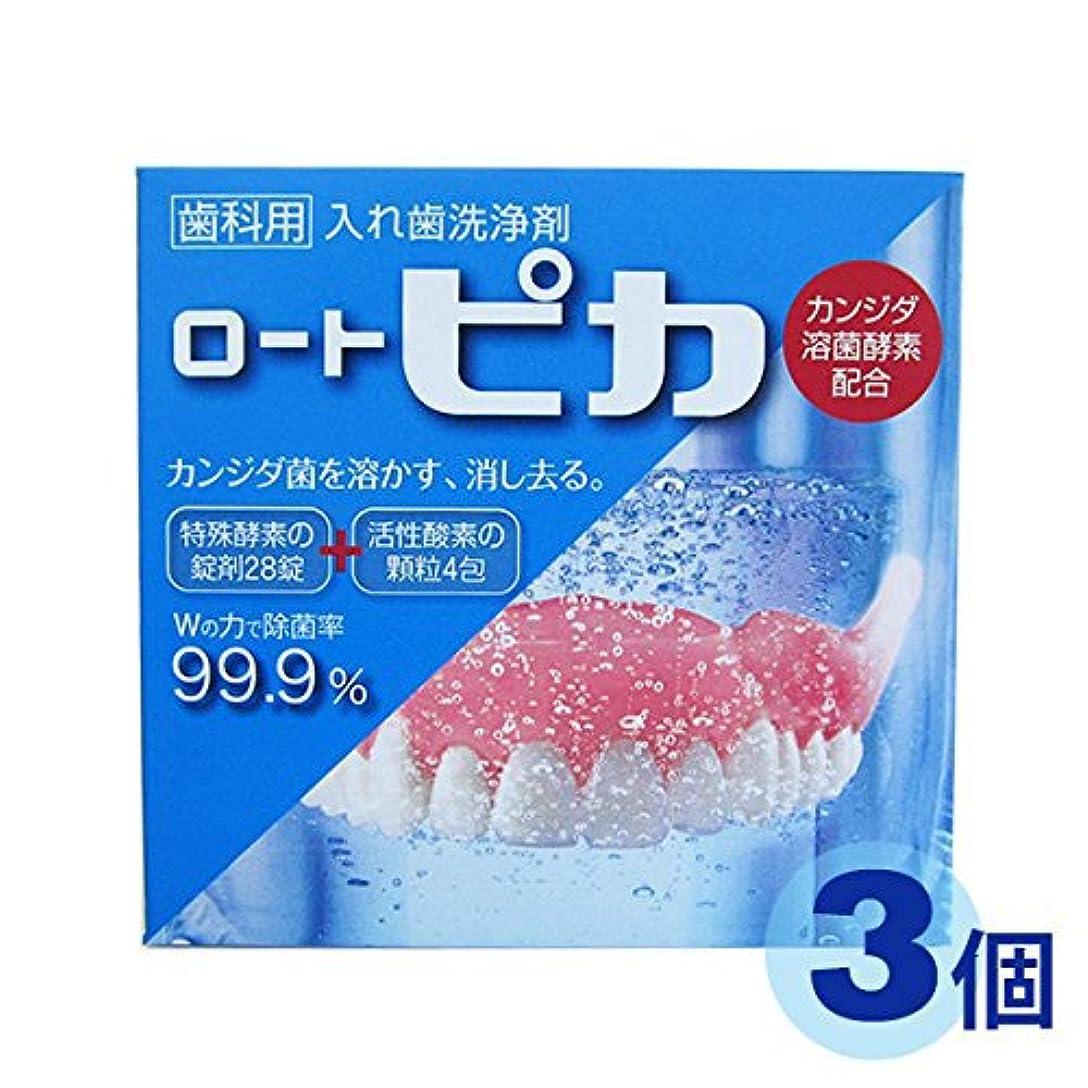 ロート 【3個セット】【高齢者?介護用口腔ケア】 ピカ 歯科用 義歯(入れ歯)洗浄剤 3個セット便不可
