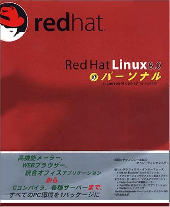 心理的に自動的にアイザックRed Hat Linux 8.0 パーソナル