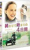 終わりで始まりの4日間 [DVD] 画像