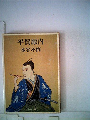 平賀源内 (1977年) (中公文庫)