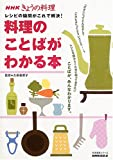 料理のことばがわかる本―レシピの疑問がこれで解決! (生活実用シリーズ―NHKきょうの料理)
