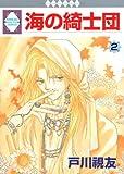 海の綺士団(2) (冬水社・いち*ラキコミックス)