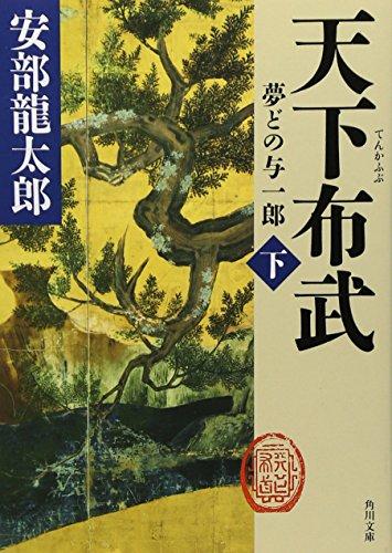 天下布武 下  夢どの与一郎 (角川文庫)の詳細を見る