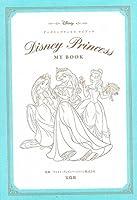 Disney Princess MY BOOK (宝島社文庫)