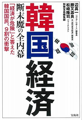 韓国経済 断末魔の全内幕