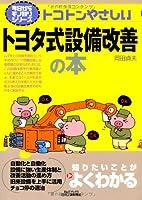 トコトンやさしいトヨタ式設備改善の本 (B&Tブックス―今日からモノ知りシリーズ)