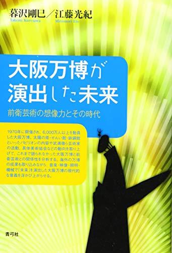 大阪万博が演出した未来: 前衛芸術の想像力とその時代
