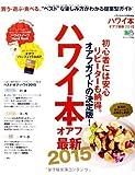 ハワイ本オアフ最新2015 (エイムック 2850)   (エイ出版社)