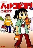 ハルコビヨリ (2) (バンブーコミックス 4コマセレクション)