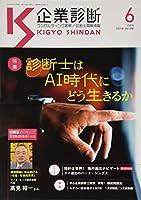 企業診断 2019年 06 月号 [雑誌]