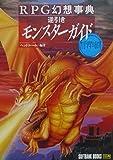 逆引きモンスターガイド〈西洋編〉 (RPG幻想事典)
