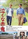 泣くな赤鬼[DVD]