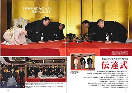 稀勢の里 横綱昇進記念号 (月刊「相撲」 2017年02月号増刊)