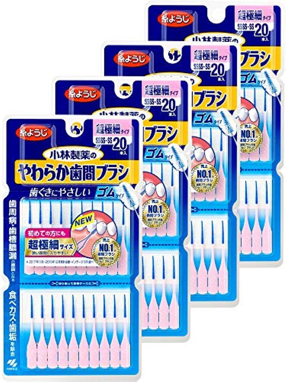 増加する検出お別れ【まとめ買い】小林製薬のやわらか歯間ブラシ 細いタイプ SSSS-Sサイズ ゴムタイプ(糸ようじブランド) 20本×4個