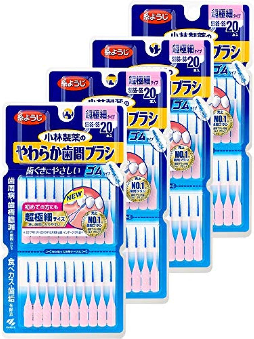 写真を撮る案件つかまえる【まとめ買い】小林製薬のやわらか歯間ブラシ 細いタイプ SSSS-Sサイズ ゴムタイプ(糸ようじブランド) 20本×4個