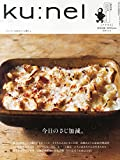 ku:nel (クウネル) 2015年 01月号 [雑誌]