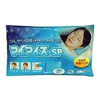 ケンユー 専用カバー付(綿100%)冷却アイス枕 マイアイス SP やわらか枕タイプ