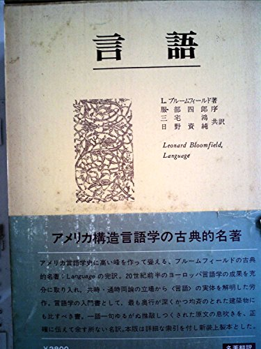 言語 (1962年)