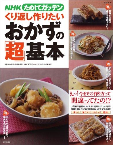 NHKためしてガッテンくり返し作りたいおかずの「超」基本 (主婦と生活生活シリーズ)の詳細を見る