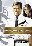 私を愛したスパイ (アルティメット・エディション) [DVD] 画像